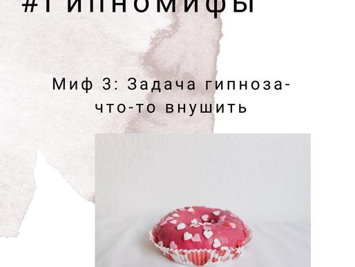 Миф 3: задача гипноза — что-то внушить