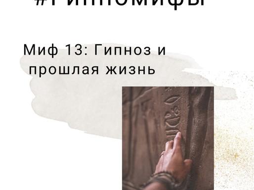Миф 13: гипноз и прошлая жизнь