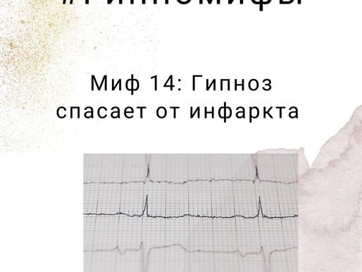 Миф 14: гипноз спасает от инфаркта