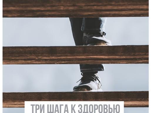 Три шага к здоровью: шаг 1 из 3