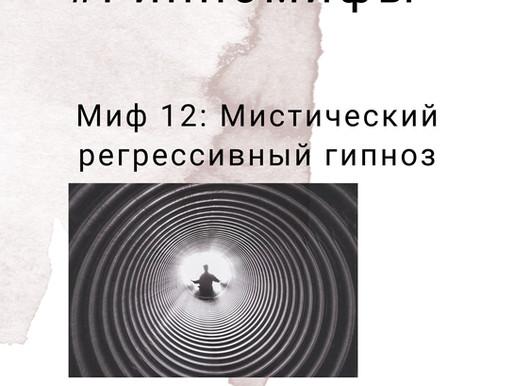 Миф 12: мистический регрессивный гипноз