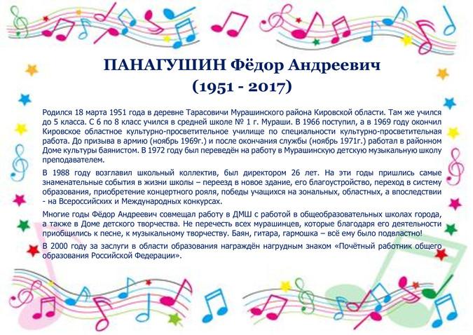Панагушин Фёдор Андреевич.jpg