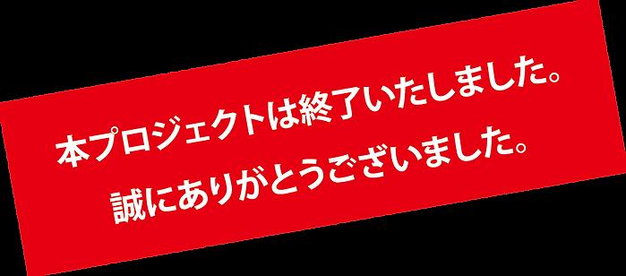 安心Eatプロジェクト終了.png
