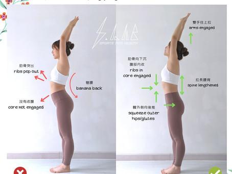 瑜伽體式你做得啱唔啱?