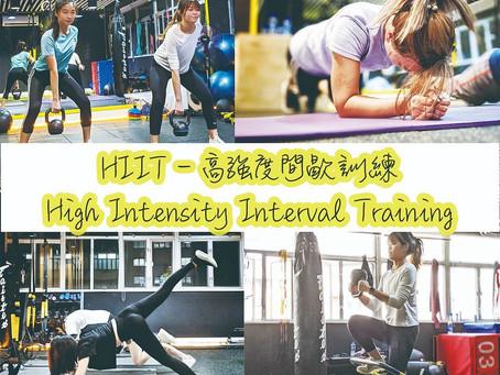 高強度間歇訓練 H.I.I.T