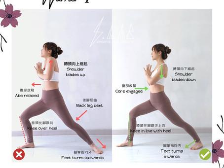 瑜伽體式你做得啱唔啱(二)?