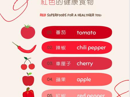 《彩虹飲食法》-紅色