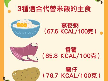 3種適合代替米飯的主食