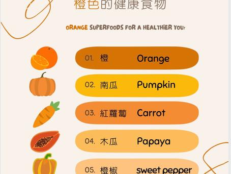 《彩虹飲食法》-橙色