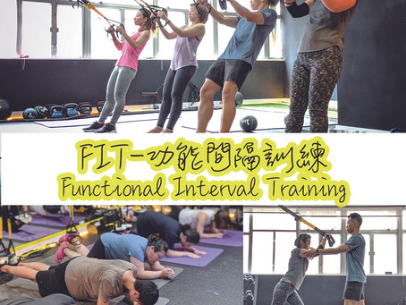 Functional Internal Training(F.I.T)是甚麼?