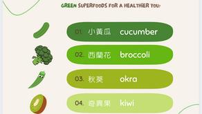 《彩虹飲食法》-綠色