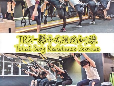 甚麼是TRX 懸吊式阻抗訓練?