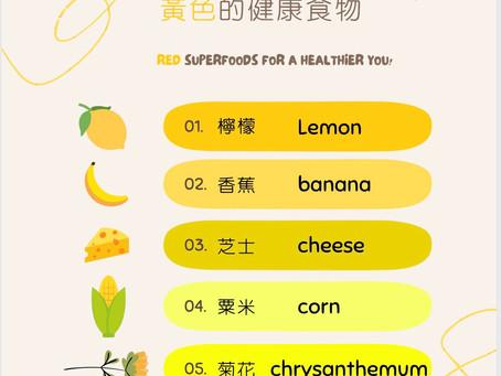 《彩虹飲食法》-黃色