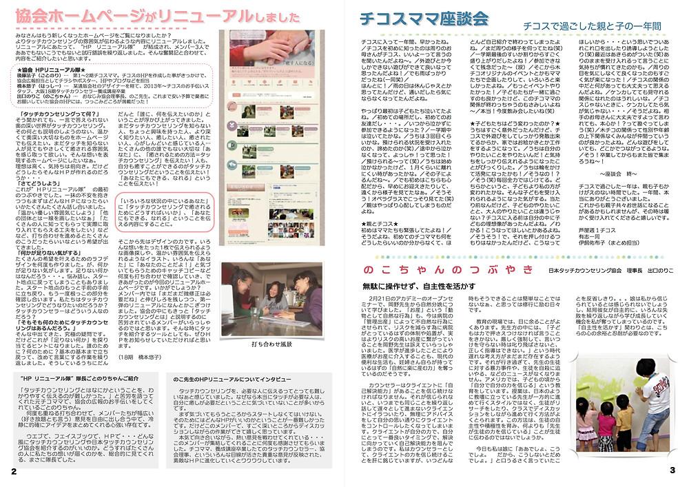 協会会報15_1.jpg