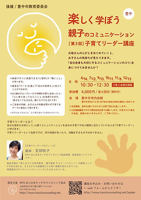 子育てリーダー講座_3_豊中.jpg