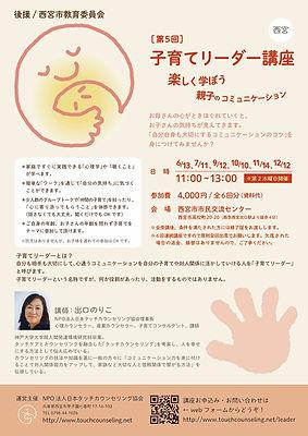 子育てリーダー講座_3_西宮.jpg