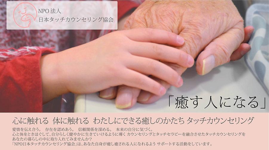 日本タッチカウンセリング協会「癒す人になる」