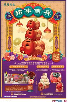 TF_cny 2019_Poster_aw07-01.jpg
