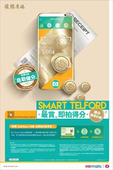TF_smartTelford_newinterface_poster2018_