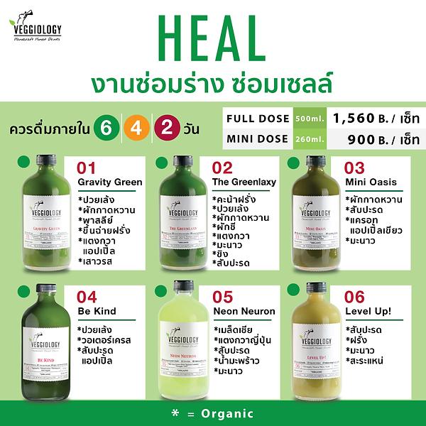 HEAL_THA.png