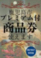 プレミアム付商品券.jpg