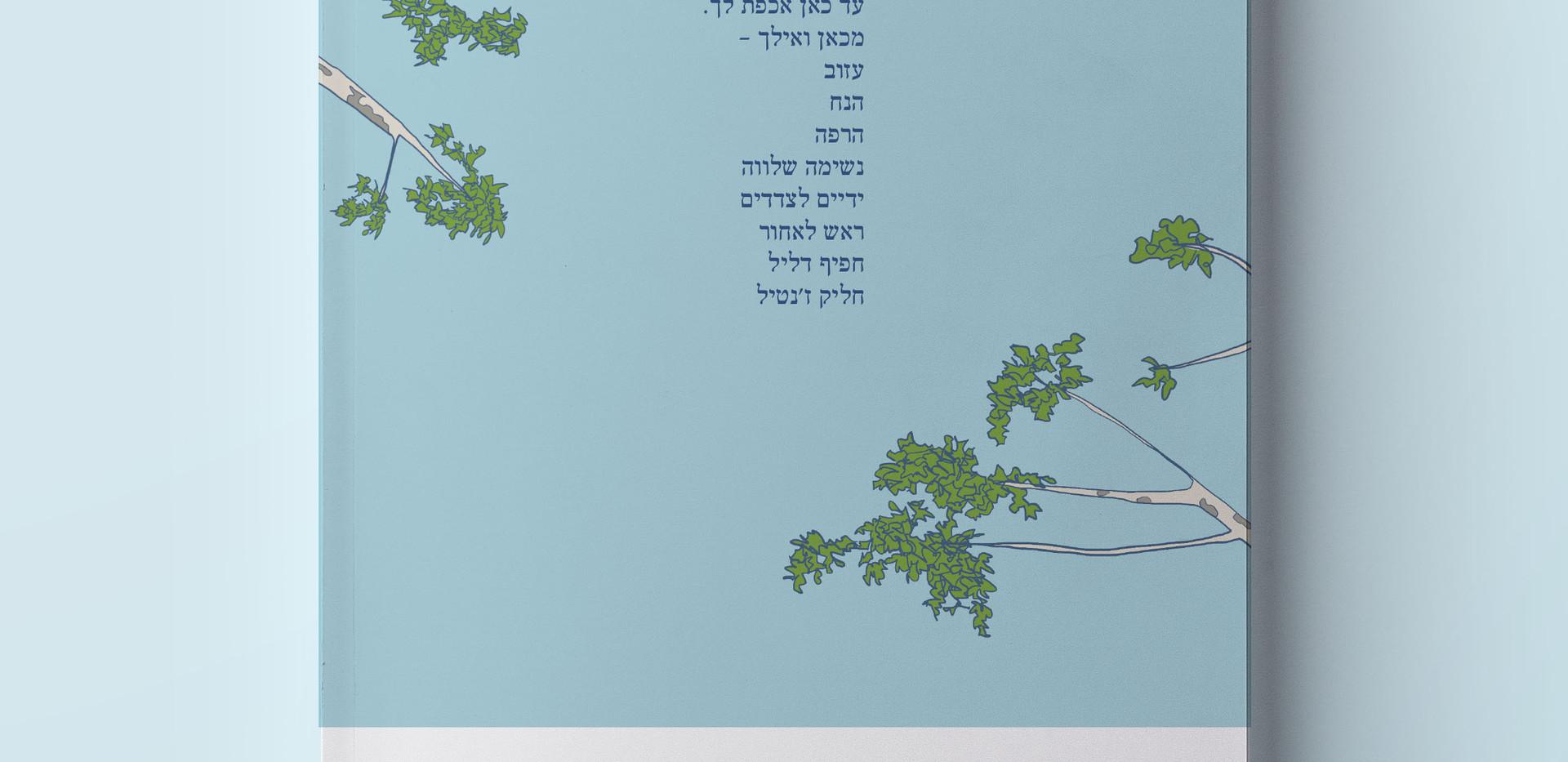 מאיר אריאל - שירים ולחנים, כריכה אחורית