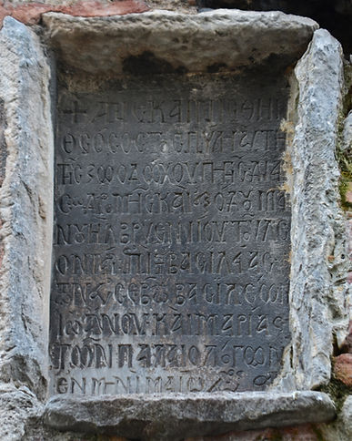 Inscription on Tower 35 (Pege Gate).jpg