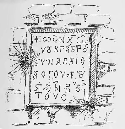 Lost inscription.jpg