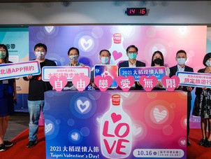 [Press Release] Boundless Love! 2021 Taipei Valentine's Day Breathtaking Fireworks Guaranteed!