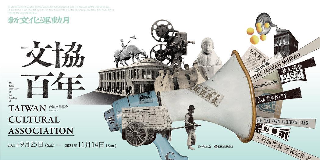 1.600_1200_主視覺banner(新文化運動月).jpg