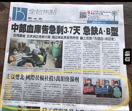 雙北重災區,扶輪伸援手媒體報導