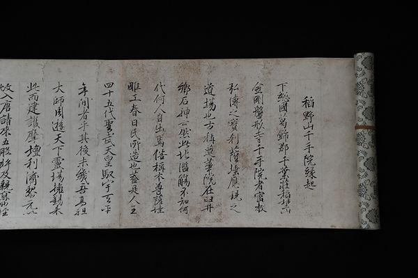 縁起巻物 (2).JPG
