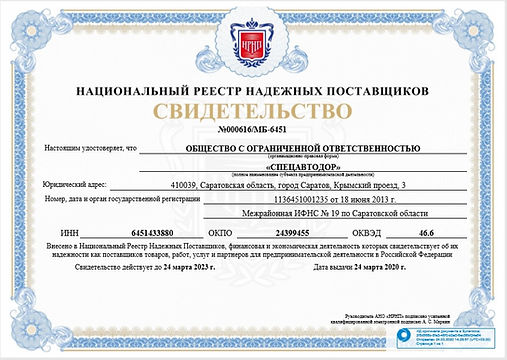 Сертификат НРНП.jpg