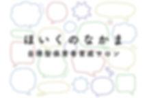 ほいくサロン画像75-03.jpg