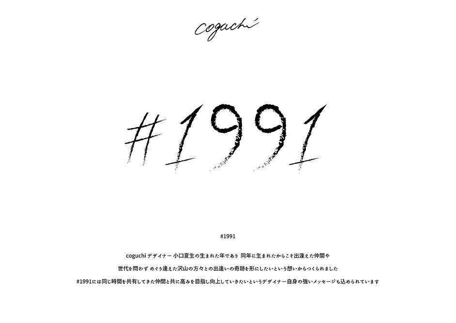 coguchi_1991_concept_001.jpg