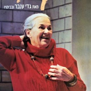 אחרון ימיה | מאת גדי ענבר ובבימויו | 2000