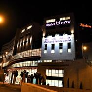 מרכז שלווה | ירושלים