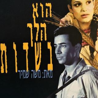 הוא הלך בשדות | מאת משה שמיר | במאי גדי ענבר | 1997