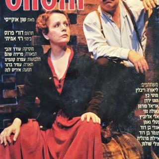 יונו והטווס | מאת: שון אוקייסי | במאי: רזי אמיתי | 2002