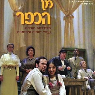 הנערה מן הכפר | מאת: יעקב גורדין | במאי: משה קפטן | 2007