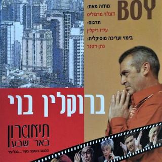 ברוקלין בוי | מאת דונלד מרגוליס | במאי: נתן דטנר | 2006