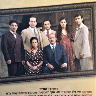 פוטו בגדד | מאת: אלי דור חיים | במאי: רזי אמיתי | 2003