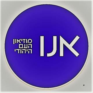 אנו - מוזיאון העם היהודי. לוגו
