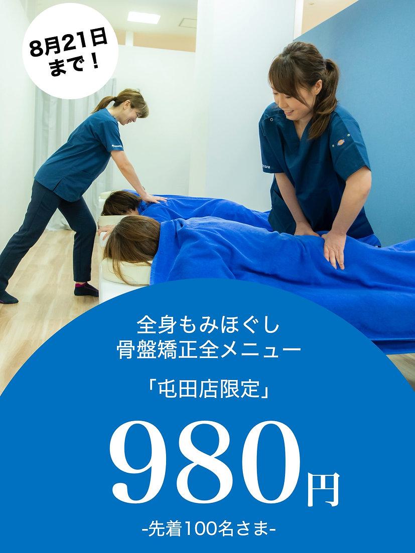 SC屯田980CP用.jpg