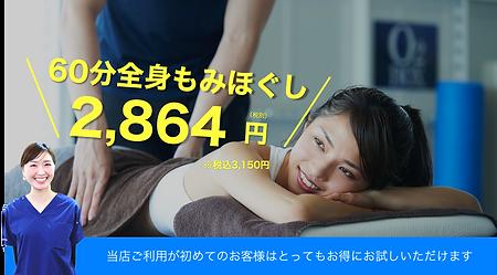 SCサイトバナー(60分初回).png