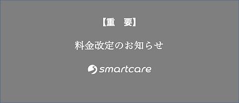 SC料金改定のお知らせ画像.png