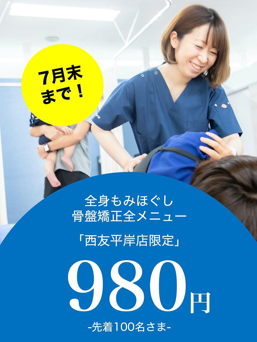 SC平岸980円CP用LP素材.jpg