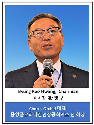 BKHwang2.jpg