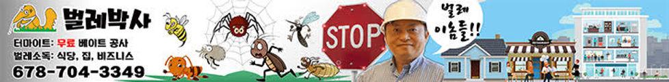벌레박사 광고.jpg