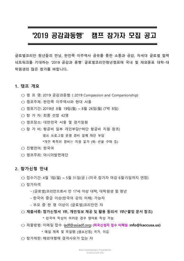 2019_공감과_동행_모집공고문2_페이지_1.jpg